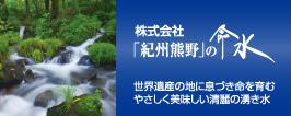 株式会社「紀州熊野」の命水