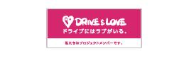 DRIVE&LOVE