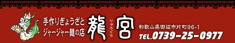 中華料理 龍宮