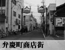 弁慶町商店街